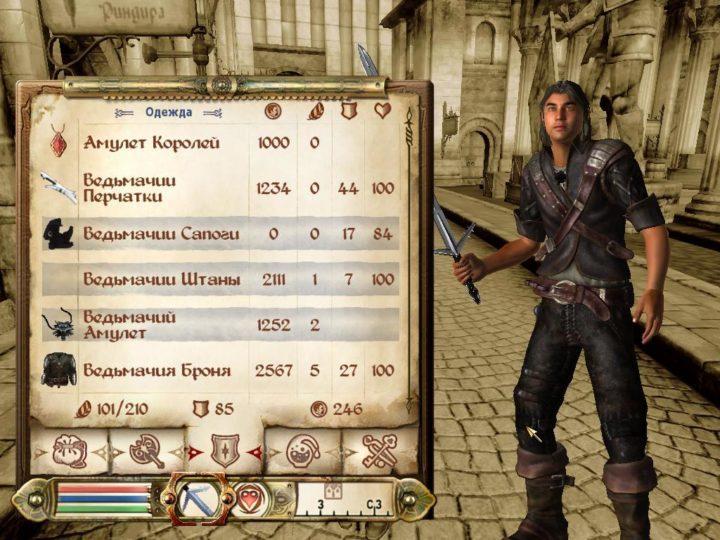 Oblivion: стратегия прохождения за мага-алхимика