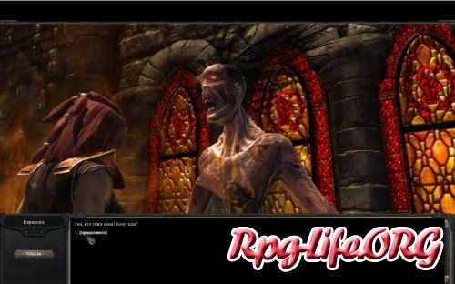 И снова рыцарь-дракон: Divinity II – Пламя мести