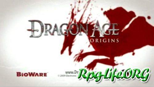 Кровавый Dragon Age.