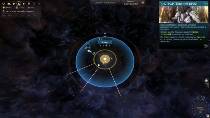 Endless Space 2 – пошаговый космический симулятор с экономическими и военными возможностями