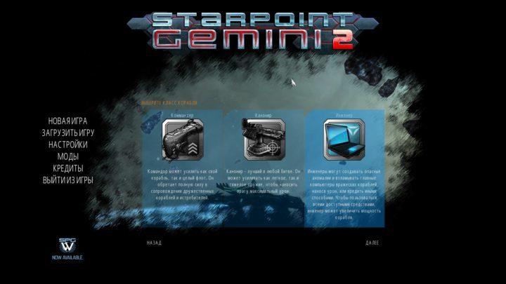 Starpoint Gemini 2 – редактирование файлов сохранения и использование трейнера
