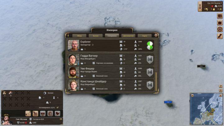 Grand Ages: Medieval - решаем проблемы соперников трейнером