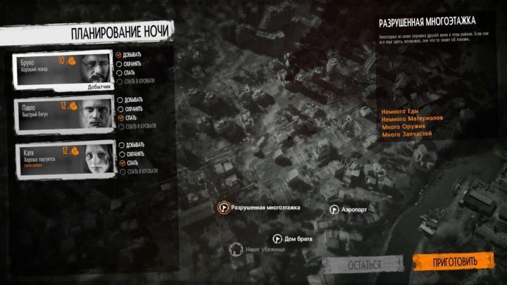 This War of Mine - выживаем в осаждённом городе с помощью кодов