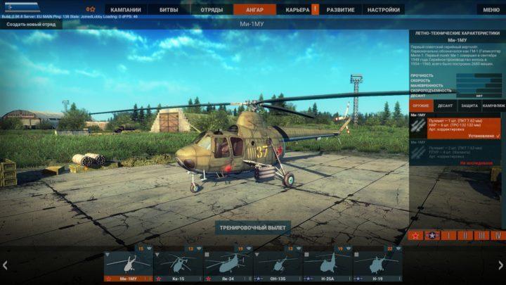 Heliborn - военное применение вертолётной техники