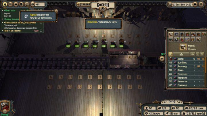 Bounty Train - торгово-промышленный симулятор с трейнером