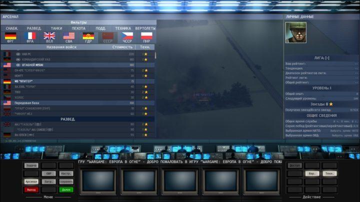 Wargame: European Escalation - горячая RTS с историческим подтекстом