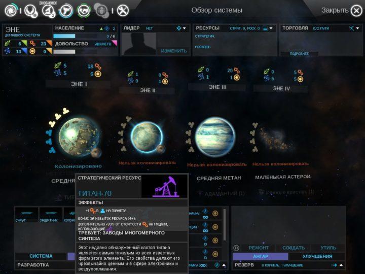 Endless Space I: Disharmony - играем без пыли, но с ресурсами