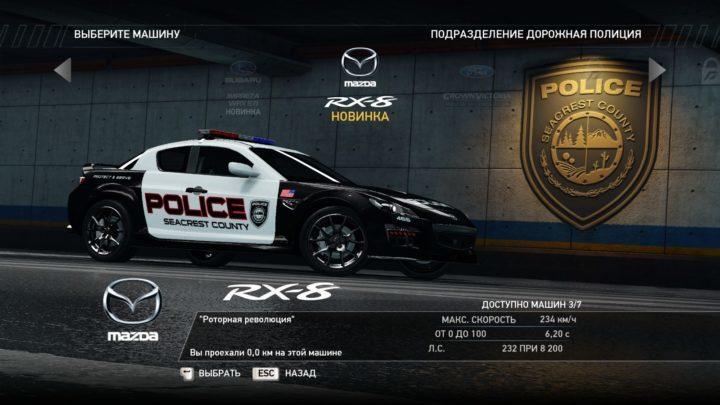 Need For Speed: Hot Pursuit и карьера конокрада