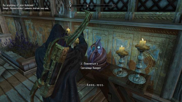 B The Elder Scrolls V Skyrim появились религии и благословение богов