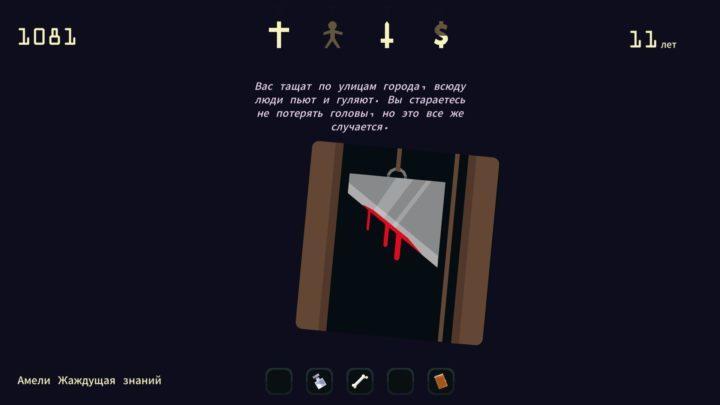 Reigns: Her Majesty - автономное дополнение к стратегической карточной игре времён средневековья