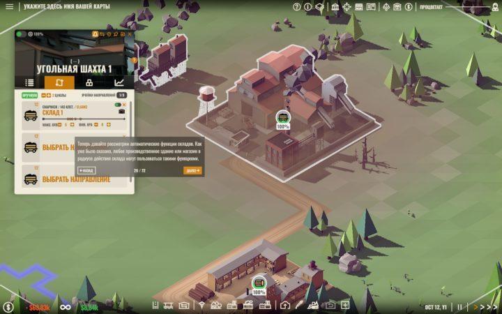 Rise of Industry: торгово-промышленный симулятор в реальном времени
